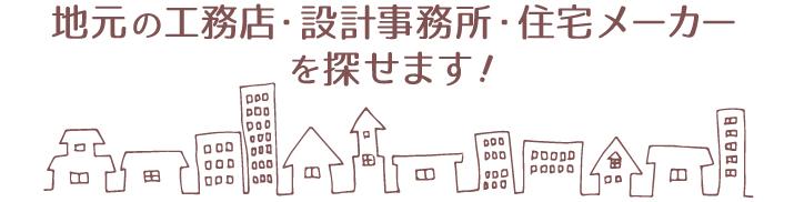 地元の工務店・設計事務所・住宅メーカーを探せます!
